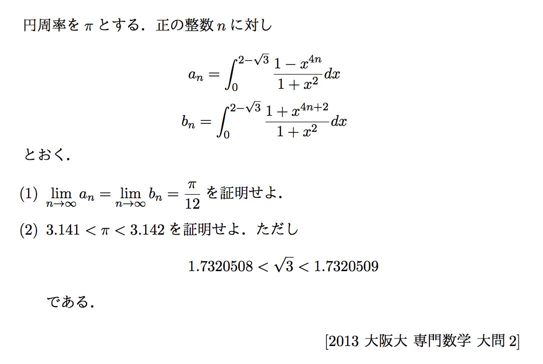 円周率の入試問題1
