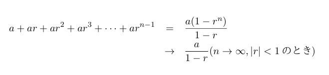 等比数列の和の公式