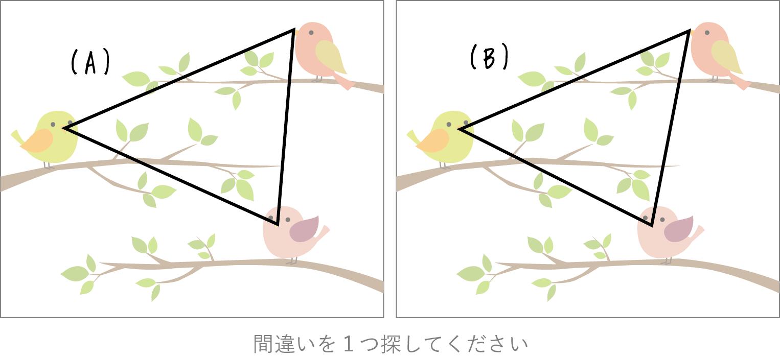 間違い探しと三角形