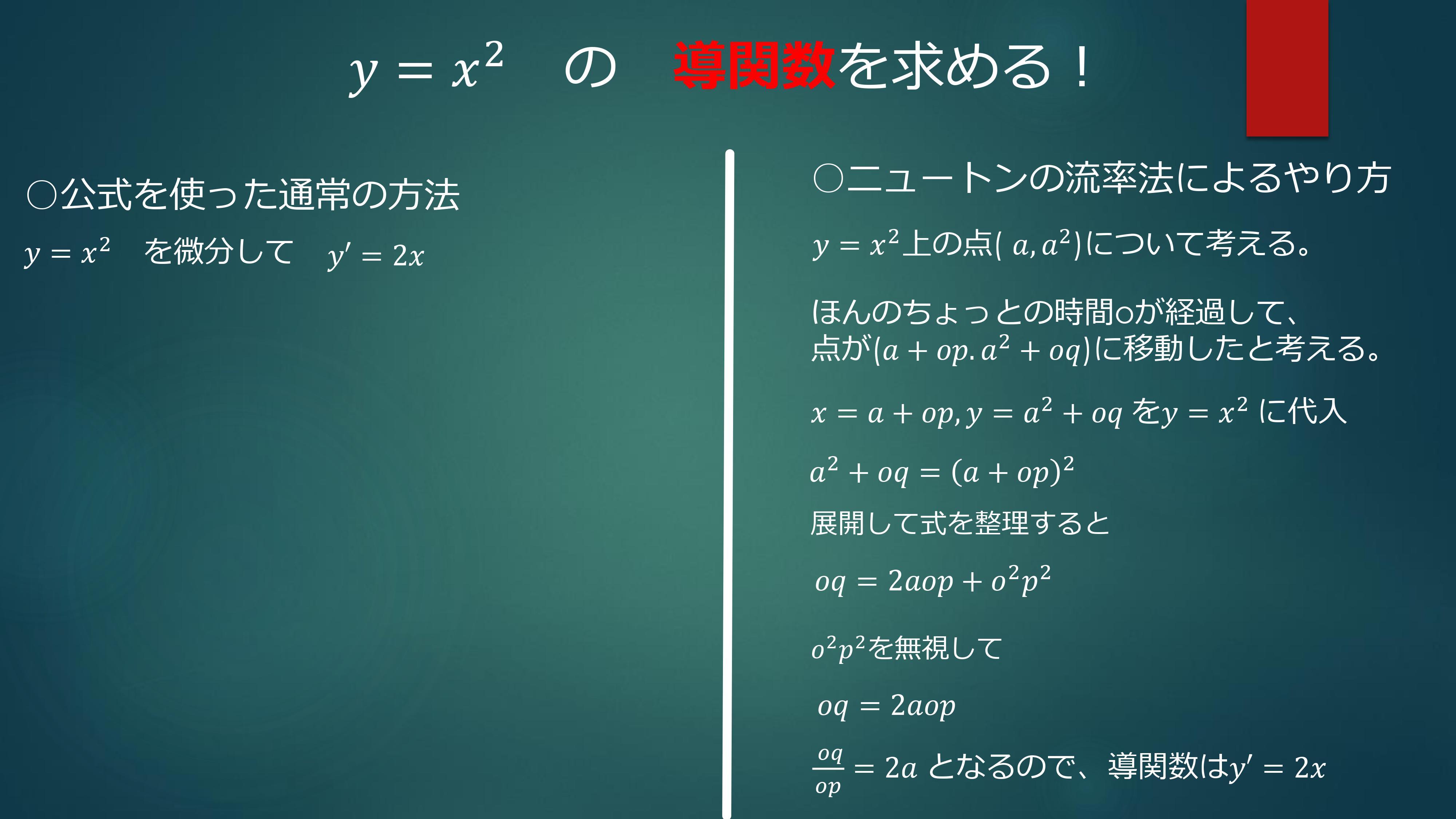 ニュートンの流率法